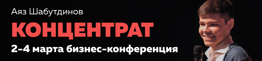 "Аяз Шабутдинов. Бизнес-конференция ""Концентрат 18.0"""