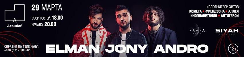 JONY, ELMAN, ANDRO