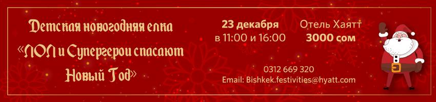 """Детская новогодняя Ёлка """"ЛОЛ и супер Герои спасают Новый Год"""""""