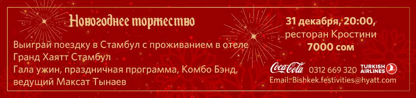 Новогоднее торжество в отеле ХАЯТТ