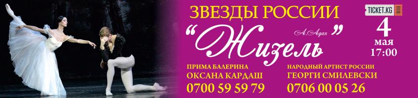Жизель. Звезды Российского балета