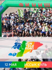 """7-Международный марафон Кыргызстана """"Run the Silk Road"""", памяти С. Джуманазарова"""