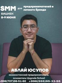 Аблай Юсупов - SMM для предпринимателей и личного бренда