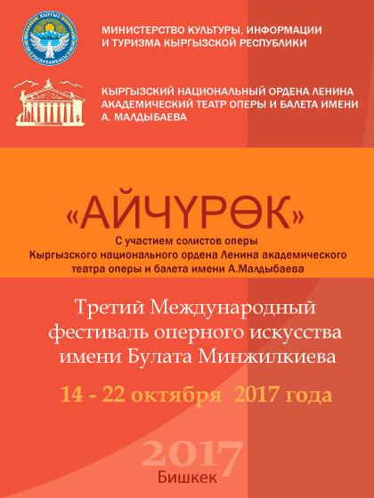 """""""Айчүрөк"""" - III Международный фестиваль оперного искусства"""