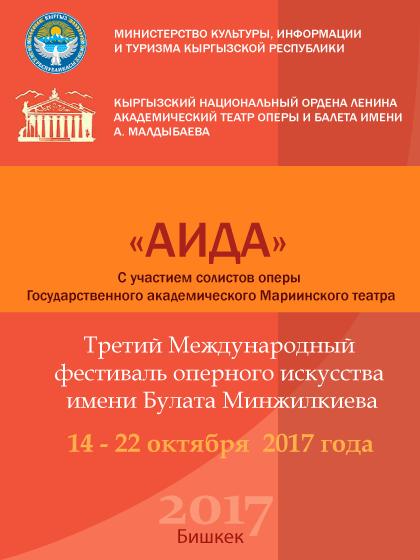 """""""Аида"""" - III Международный фестиваль оперного искусства"""