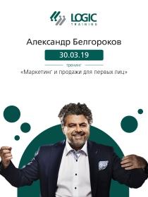 Александр Белгороков: Маркетинг и продажи для первых лиц.