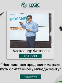 Александр Фетисов: «Чек-лист для предпринимателей и управленцев: путь к системному менеджменту»