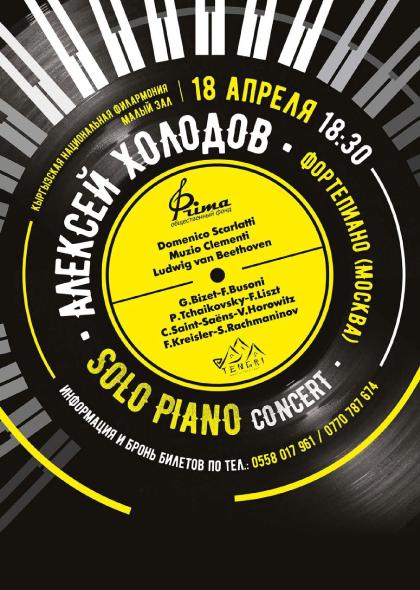 Концерт фортепианной музыки Алексея Холодова