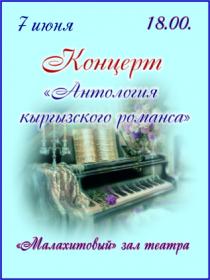 Антология кыргызского романса