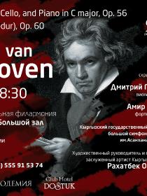 Концерт посвященный музыке Людвига ван Бетховена