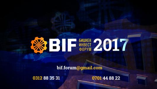 Бишкек инвест форум - BIF 2017