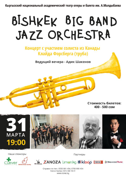 Bishkek Big Band Jazz Orchestra