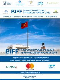 Бишкекский Международный Финансовый Форум 2019