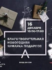 Благотворительная новогодняя ярмарка