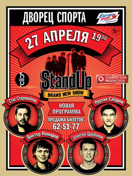 """Большой концерт """"StandUp"""""""