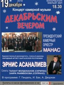 """Концерт камерной музыки: """"Декабрьским вечером"""""""