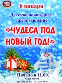 Детское новогоднее представление «Чудеса под Новый год-2»