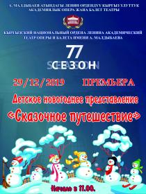 Детское новогоднее представление «Сказочное путешествие»