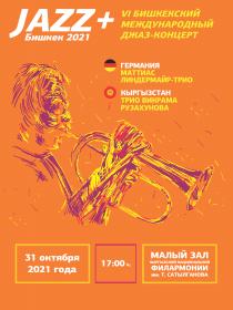 джаз концерт jazz_plus