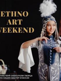 Этно Арт-weekend