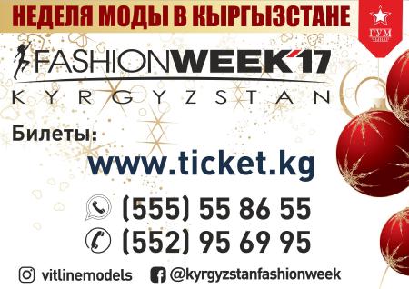 Fashion Week 2017 Kyrgyzstan