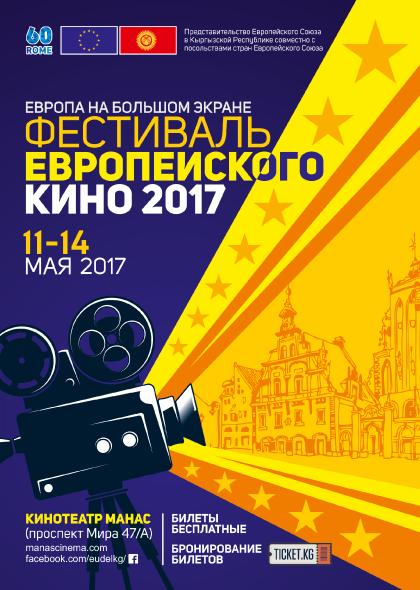 Фестиваль Европейского Кино 2017