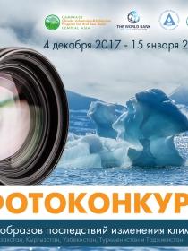 """Фотоконкурс """"50 образцов последствий изменения климата"""""""