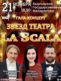 Гала концерт звезд театра La Scala