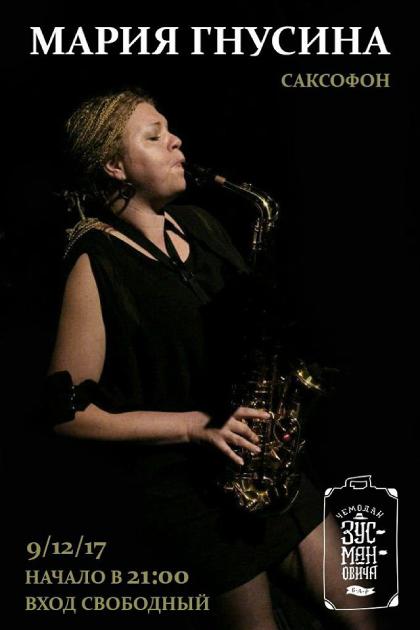 Вечер саксофонной музыки в баре Чемодан Зусмановича