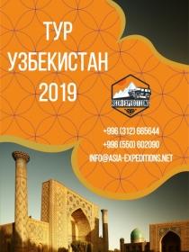 Голубые купола Узбекистана 2019