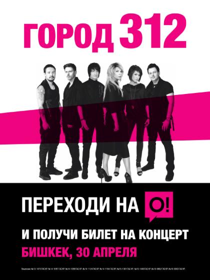 """Концерт """"Город 312"""""""