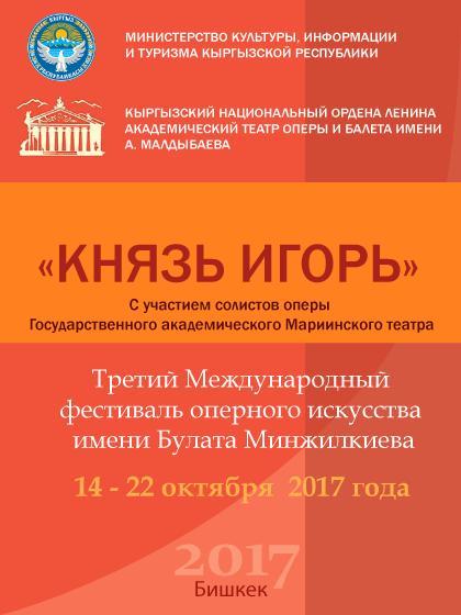 """""""Князь Игорь"""" - III Международный фестиваль оперного искусства"""