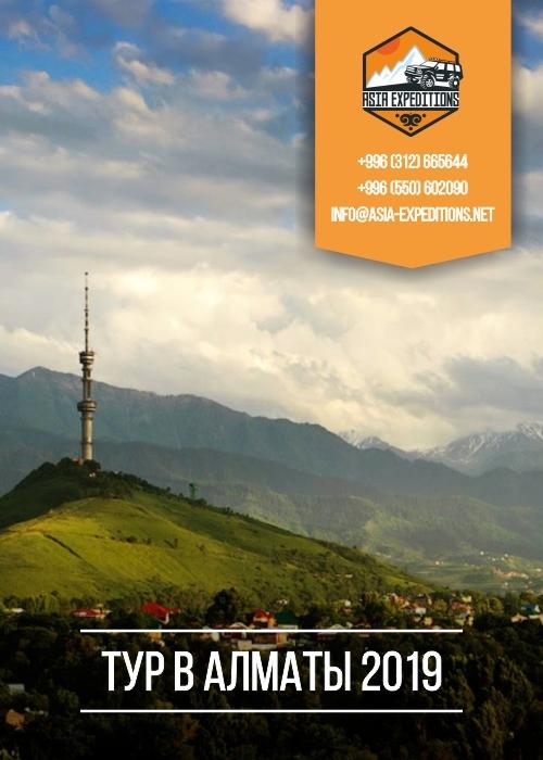 2-х дневный тур в Алматы