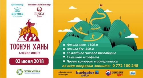 Апхилл ивент - Хан горы 2018
