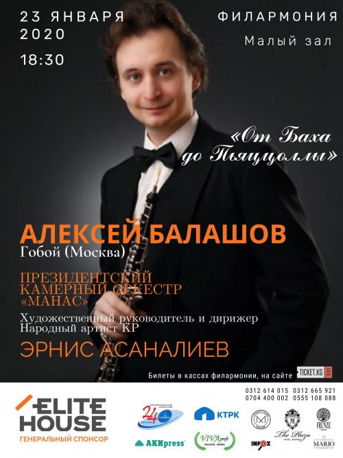 Алексей Балашов: от Баха до Пьяццоллы