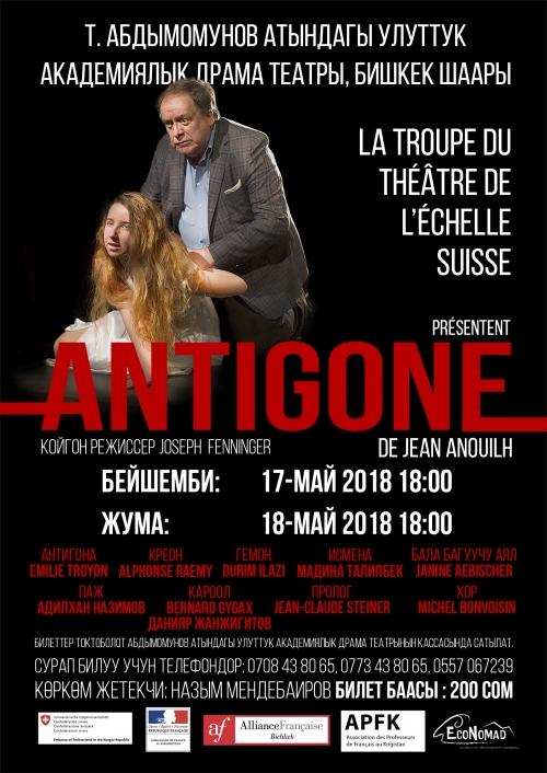 Антигона (Antigone)