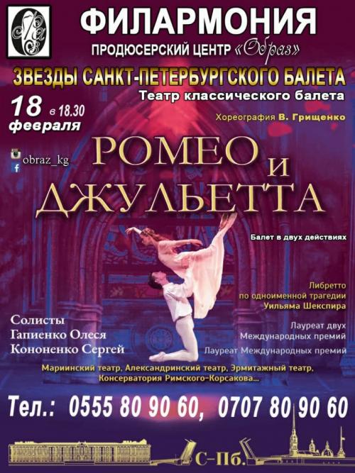 Балет: Ромео и Джульетта