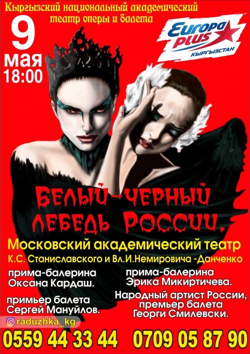Белый - Черный лебедь России. Звезды российского балета и золотой голос Испании Юрий GODO
