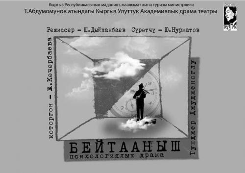 Бейтааныш (Посетитель) психологическая драма