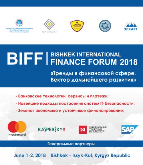 Бишкекский Международный Финансовый Форум 2018