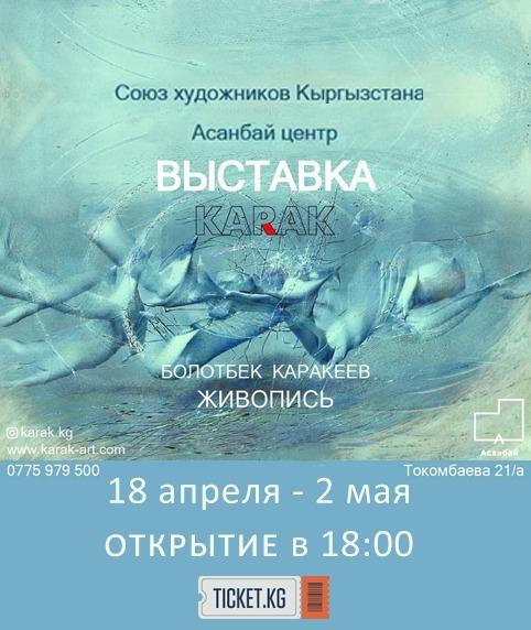 Болотбек Каракеев