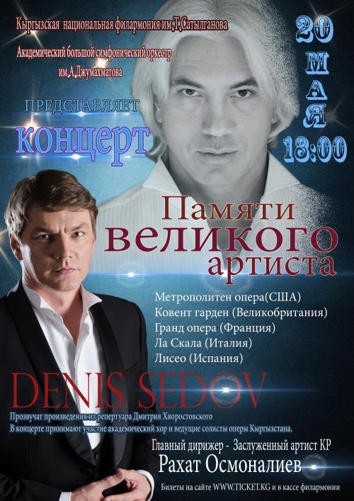 Денис Седов - Вечер памяти Дмитрия Хворостовского