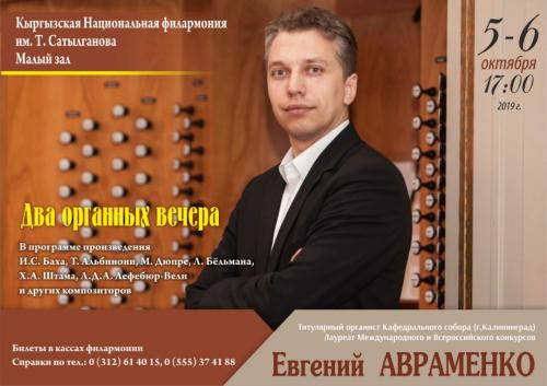 Два органных вечера (Евгений Авраменко)