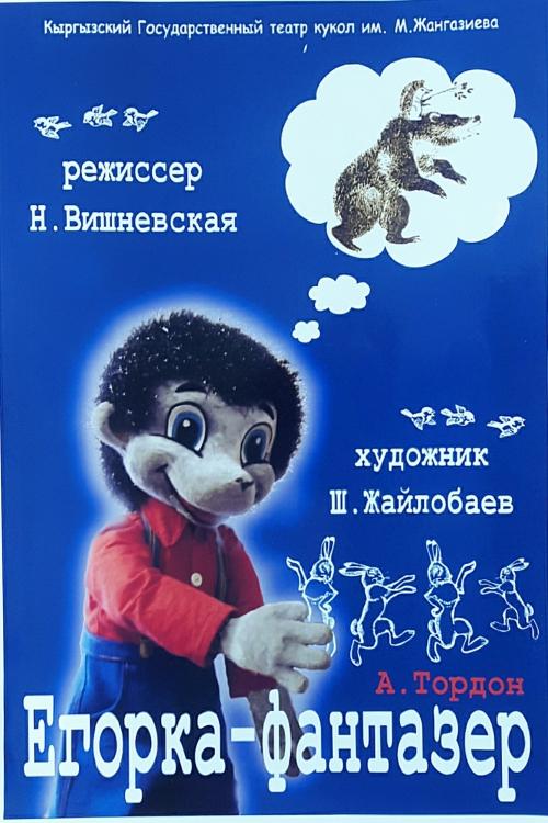 Егорка-фантазёр