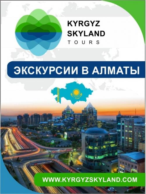 Экскурсии в Алматы, РК
