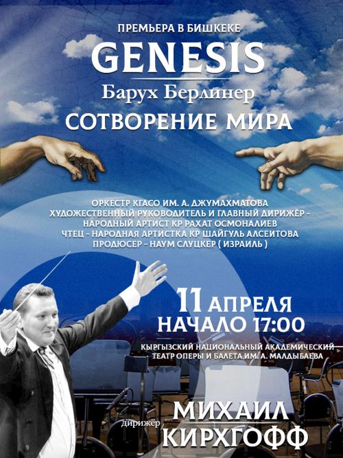 genesis сотворение мира