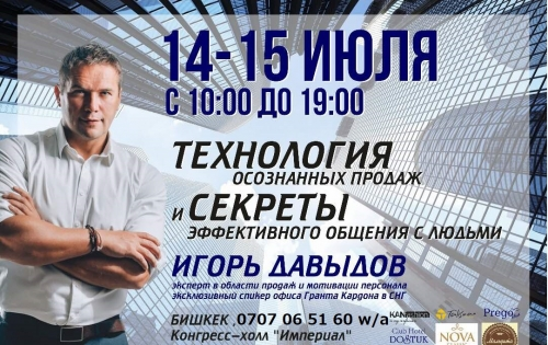 Игорь Давыдов: ТЕХНОЛОГИЯ осознанных продаж и СЕКРЕТЫ эффективного общения с людьми
