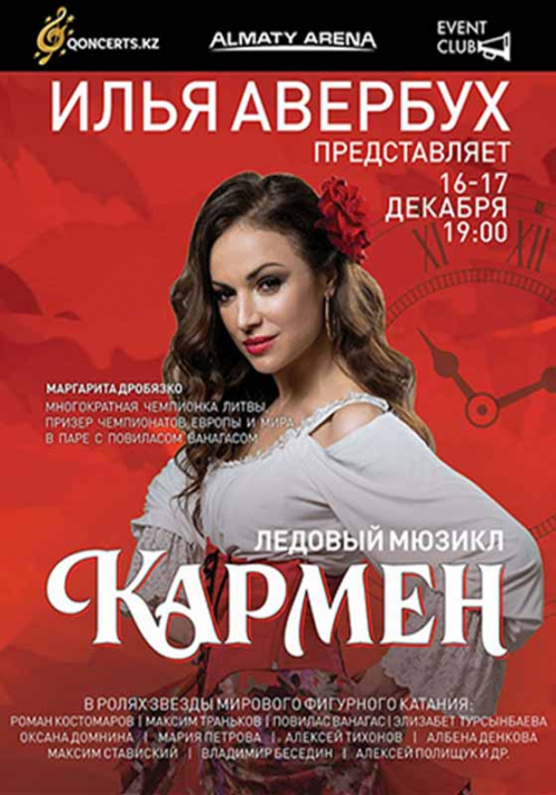 Илья Авербух: мюзикл Кармен