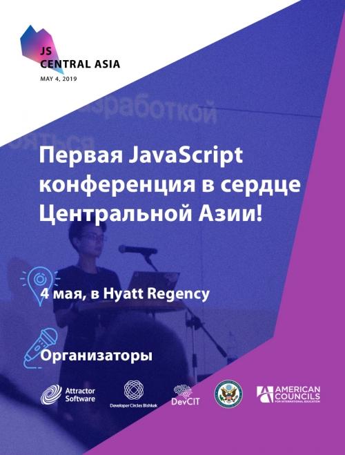 JS Central Asia - конференция для JS-разработчиков.