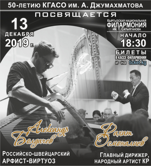 Концерт: Александр Болдачёв - арфист-виртуоз